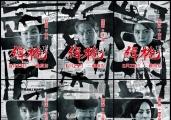 《缉枪》曝光主题曲MV 白举纲走心献唱《走了》