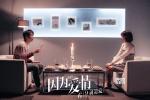 """《因为爱情》6.9上映主题曲曝光""""甜甜的记忆"""""""