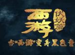 电影全解码:《西游伏妖篇》当西游变身黑色童话
