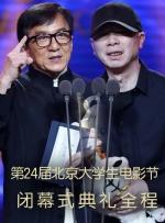 第24届北京大学生电影节闭幕式典礼全程