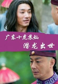 广东十虎苏灿之潜龙出世(电影)