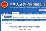 广电总局加强网络视听节目管理 或影响视频全行业
