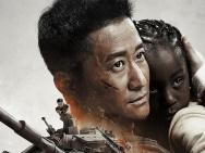《战狼2》曝非洲特辑 贫民窟拍摄进去容易出来难