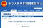 广电总局进一步加强网络视听节目创作播出管理