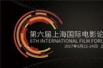 第六届上海国际优乐国际论坛 聚焦CinemaS十大议题