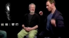 《异形:契约》法鲨采访现场即兴热舞