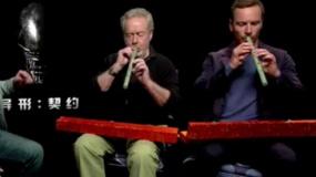 《异形:契约》法鲨吹笛子视频
