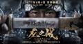 《龙之战》定档8月4日 打造暑期最血性战争电影