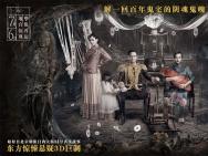 《京城81号2》发布新海报预告 活体取婴鬼胎出世