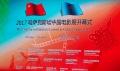 聂辰席出席哈萨克斯坦中国电影展 加强文化交流