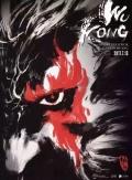 郭子健《悟空传》将于7月13日登陆中国IMAX影院