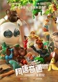 《阿唐奇遇》入围第20届上海电影节最佳动画片
