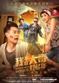 《我不做大哥》曝最新海报 郭采洁杨祐宁演喜剧
