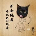 """《绣春刀·修罗战场》黑猫成网红 演绎""""锦衣喵"""""""