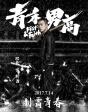 6月9日《青禾男高》欧豪专访现场直播