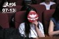 《大护法》全国第一次观影 首部自分级动画露真容