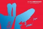 上海国际电影电视节将办