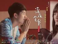 《深夜食堂》曝《鱼松饭》剧照 徐娇刘昊然结缘