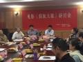 《侗族大歌》举行研讨会