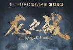 成龙担任艺术总监、高峰执导,刘佩琦、曹云金、罗昱焜联袂主演的的战争动作优乐国际《龙之战》,日前从众多优秀国产影片中脱颖而出,成功入围了第20届上海国际优乐国际节传媒关注单元,并被选为开幕影片。6月18日,《龙之战》将在传媒关注单元进行超前点映。届时,高峰、刘佩琦、曹云金、罗昱焜等主创人员也将携手亮相,与观众进行现场交流。