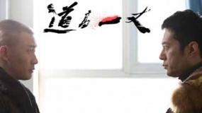 """《道高一丈》""""破冰版""""先导预告片"""