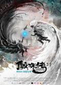 《鲛珠传》曝新海报特辑 人羽霸气决战九州世界