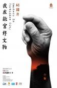 国产纪录片举行表彰活动 《一带一路》等在列