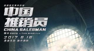 《中国推销员》曝特辑海报 大国气场狂撩爱国之心