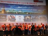 2017中国俄罗斯优乐国际节拉开帷幕 7部影片将展映