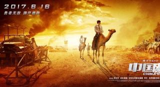 """《中国推销员》明日上映 """"独树一帜""""片段上线"""