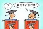 """人民日报:知识共享时代,向""""洗稿式原创""""说不"""