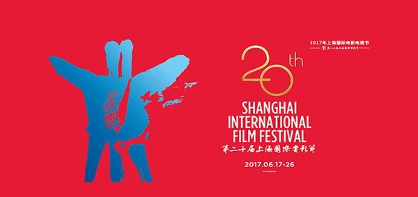 五年上海电影节:电影的种子正长成枝繁叶茂大树
