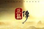3D动画《豆福传》定档7.28 陈佩斯领衔配音阵容