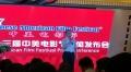 2017年中美影节新闻发布会亮相上海国际电影节