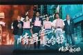 《情遇曼哈顿》定档8.25 王丽坤现场打脸高以翔
