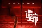 由李霄峰执导,罗晋、聂远、黄觉、姜珮瑶、辛鹏主演的犯罪爱情影片《追踪》首度曝光先导沙龙网上娱乐片与两张海报,初露十年追踪的冰山一角。