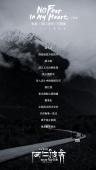 张扬新作《冈仁波齐》首映礼 朴树献唱电影主题曲