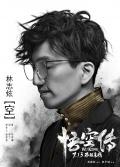 《悟空传》发布插曲《空》MV 林志炫深情献唱