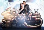 """6月19日,电影《鲛珠传》剧组在上海中心这栋中国第一高楼举办了""""鲛珠凌云""""主题发布会。齐乐娱乐监制陈嘉上、导演杨磊及男女主角王大陆、张天爱等主创悉数亮相。为配合""""凌云""""这个主题,片方当天也特别发布了人羽对战版海报及名为""""带你飞""""的最新预告片。"""