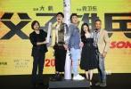 """6月18日,电影《父子雄兵》""""笑荡暑期档""""发布会在上海举行。导演袁卫东携大鹏、张天爱、乔杉、任达华、梁龙等主创集体亮相。到场的媒体和观众先人手领到了一张重金悬赏""""范小冰""""的告示,联系人为ok哥,拨打告示上的电话便转入了""""著名跨国企业澳门铁公鸡金融借贷有限公司华北大区负责人房健""""的语音信箱。联想起上次大鹏群发的""""诈骗短信"""",不得不感叹齐乐娱乐宣传方也是real爱搞事情。"""