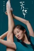 冯小刚《芳华》海报被质疑腿替 苗苗发视频回击