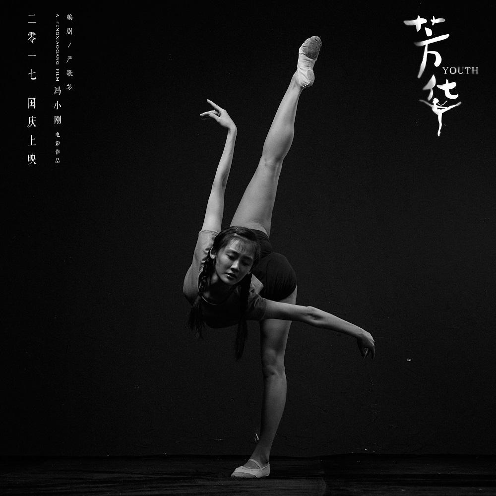 林心如早期电影_芳华_电影剧照_图集_电影网_1905.com