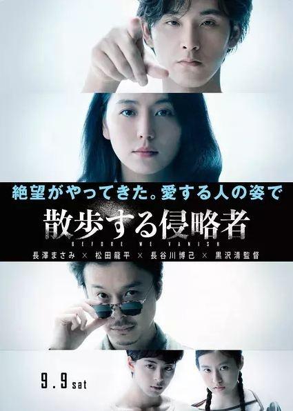 黑泽清《散步的侵略者》预告 长泽雅美演科幻片_日本