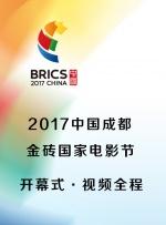 2017中国成都金砖国家电影节开幕式