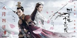 《三生三世》改档8月4日 刘亦菲杨洋迎战暑期档