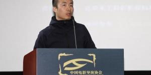 业内人士为中国电影把脉 青年影人如何走向国际?