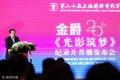 新华社:中外电影人畅谈上影节走过的二十届历程