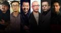 贾樟柯等五位第六代导演监制阿年《拿摩一等》