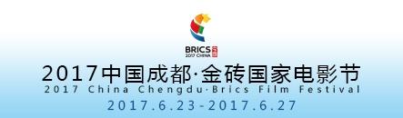 2017中国成都•金砖国家电影节