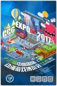 CCG EXPO高峰论坛:票房低潮下,动画电影想说……